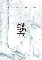 螺天―BIRTH―(4)