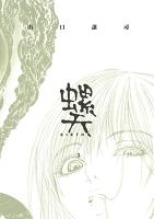 螺天―BIRTH―(3)