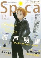 コミックスピカ No.38