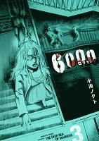 6000―ロクセン―(3)