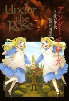 Under the Rose(5) 春の賛歌