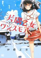 片隅乙女ワンスモア(1)