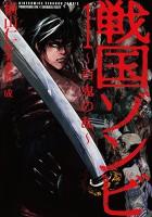 戦国ゾンビ―百鬼の乱―(1)