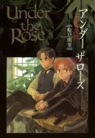 Under the Rose(6) 春の賛歌