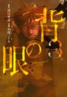背の眼(3)