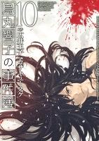 烏丸響子の事件簿(10)