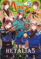 ヘタリア 5 Axis Powers