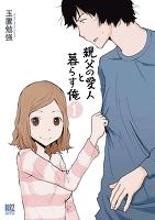 親父の愛人と暮らす俺(1)