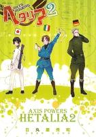 ヘタリア 2 Axis Powers