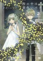 棺の中は黄色いバラ(2)