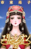 エリュシオン―青宵廻廊―(2)
