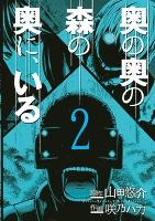 奥の奥の森の奥に、いる 【コミック】(2)