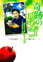 奇跡のリンゴ 「絶対不可能」を覆した農家 木村秋則の記録 【コミック】