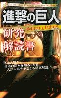 進撃の巨人研究解読書 Return&Future