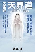 大霊界 天界道(天国への道)
