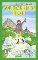 BE-PALアウトドアズマン養成BOOK 山登りのはじめ方