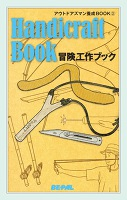 BE-PALアウトドアズマン養成BOOK 冒険工作ブック