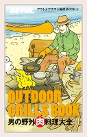 BE-PALアウトドアズマン養成BOOK 男の野外肉料理大全