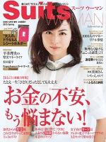 DIME 増刊 Suits WOMAN 2015年春号
