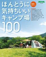 小学館SJムック ほんとうに気持ちいいキャンプ場100 2016/2017年版