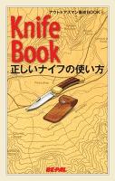BE-PALアウトドアズマン養成BOOK 正しいナイフの使い方