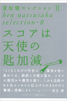 スコアは天使の匙加減 夏坂健セレクション(2)