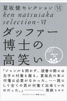 ダッファー博士の高笑い 夏坂健セレクション(6)