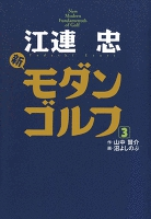 江連忠 新モダンゴルフ(3)