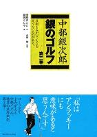 中部銀次郎 銀のゴルフ(3)
