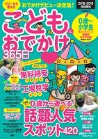こどもとおでかけ365日2018-2019 首都圏版