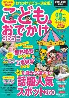 こどもとおでかけ365日2018-2019 東海版