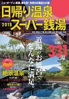 日帰り温泉&スーパー銭湯2018 首都圏版