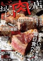 もっとおいしい肉の店2016