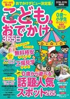 こどもとおでかけ365日2018-2019 関西版