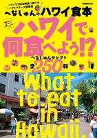 へなしゅんのハワイ食本~ハワイで何食べよう!?~