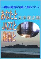 あなたとJAZZと湘南と~鵠沼海岸の風に乗せて~