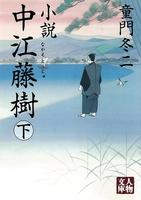 小説 中江藤樹〈下〉