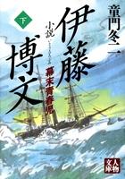 小説 伊藤博文〈下〉