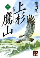 小説 上杉鷹山〈下〉