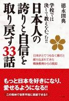 日本人の誇りと自信を取り戻す33話