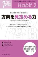 『「7つの習慣」クイックマスター・シリーズ 第二の習慣:目的を持って始める 方向を見定める力』の電子書籍