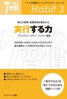 『「7つの習慣」クイックマスター・シリーズ 第三の習慣:重要事項を優先する 実行する力』の電子書籍