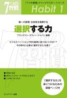 『「7つの習慣」クイックマスター・シリーズ 第一の習慣:主体性を発揮する 選択する力』の電子書籍