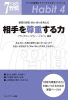『「7つの習慣」クイックマスター・シリーズ 第四の習慣:Win-Winを考える 相手を尊重する力』の電子書籍