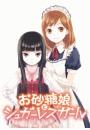 お砂糖娘とシュガーレスガール(下巻) ピクシブ・ビジュアル・ストーリーvol.3