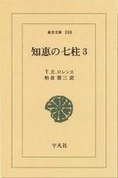 知恵の七柱3