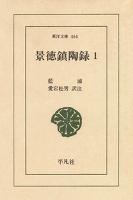 景徳鎮陶録  1