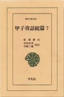 甲子夜話 続編  7