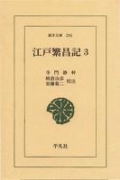 江戸繁昌記  3