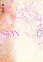 SWAN-白鳥- 愛蔵版 12